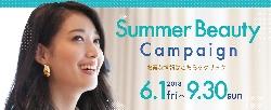 夏のキレイ応援キャンペーン開催中!