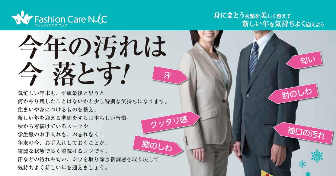 年末スペシャルセール スーツ・学生服