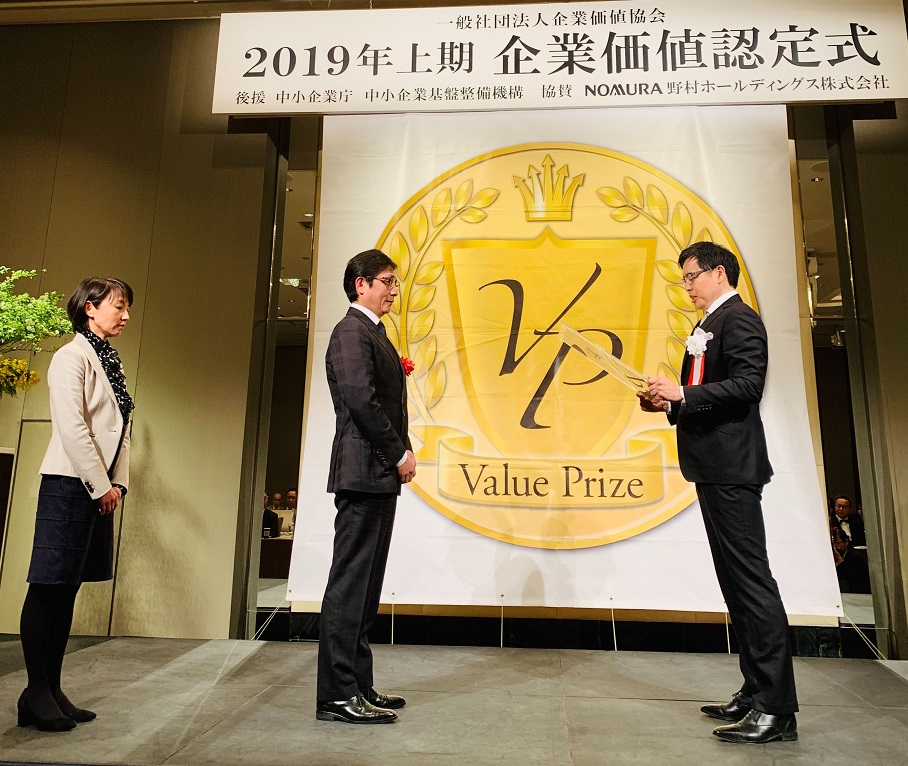 「企業価値認定」受賞