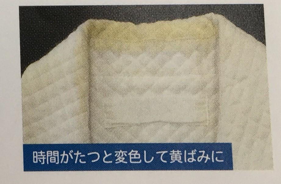 しみと変色の違い 【ファッションケアの基礎知識 第1弾!】