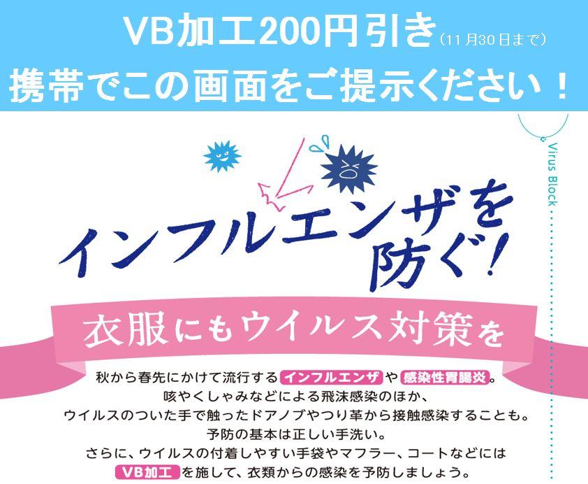 VB加工 200円引き