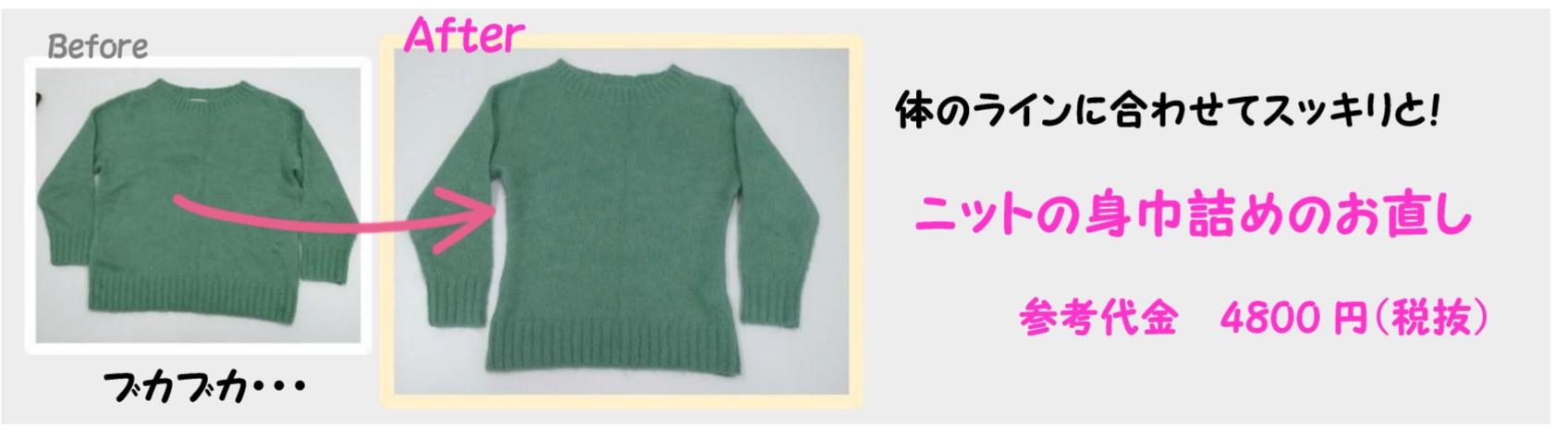 ≪冬物お洋服のお直し②ニットの身巾詰め≫