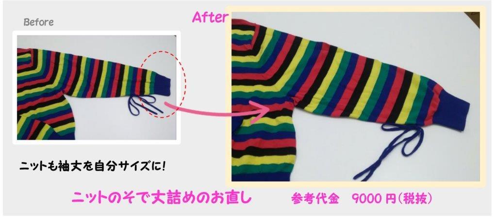 ≪冬物お洋服のお直し③ニットの袖丈詰め≫