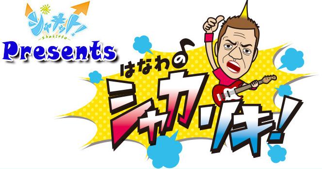 千葉テレビ、テレビ神奈川でニックが紹介されました!