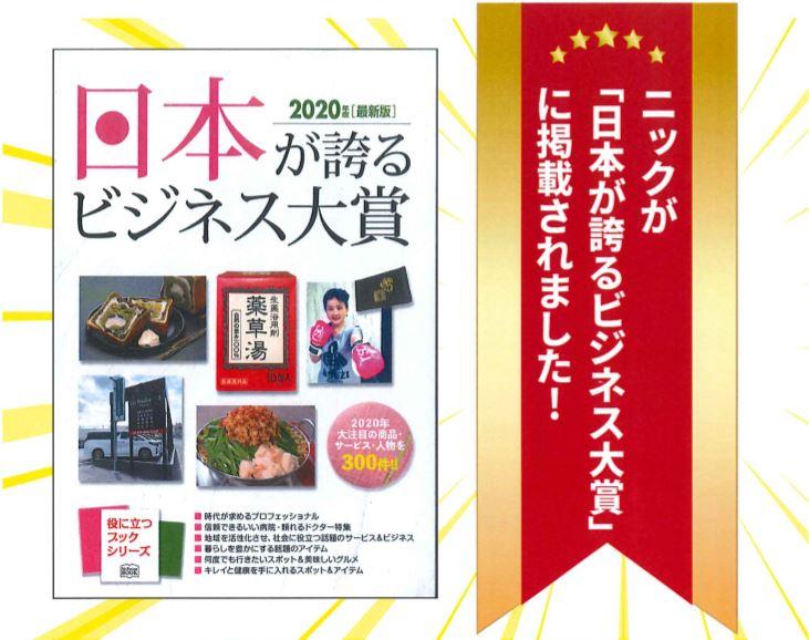 ニックの「VB加工」が「日本に誇るビジネス大賞」に掲載されました!