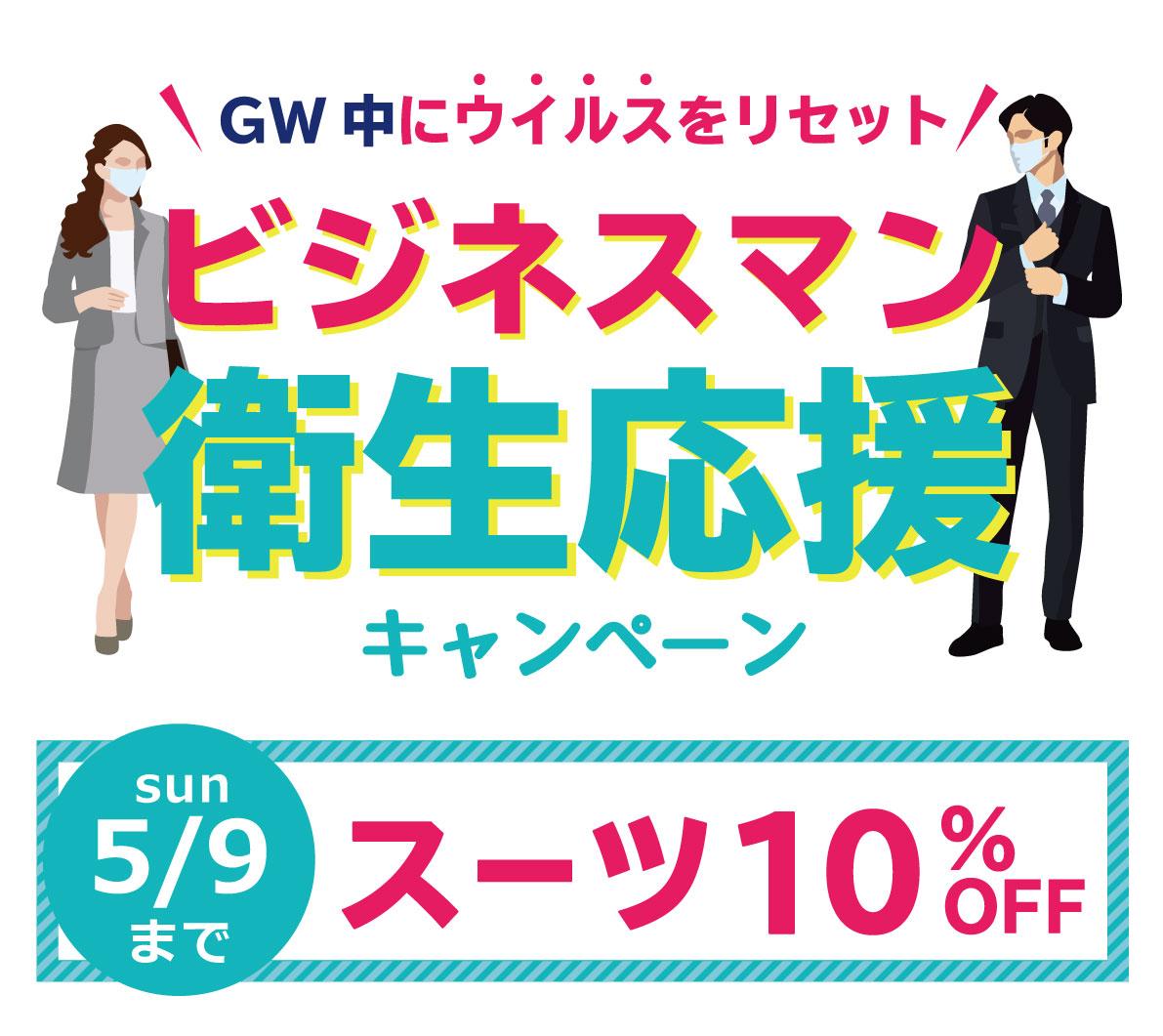 GWビジネスマン衛生応援キャンペーン