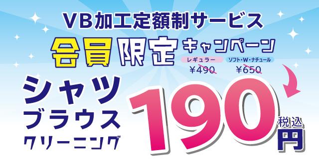 VB定額制会員限定キャンペーン