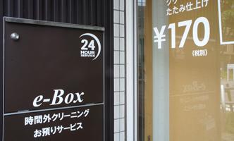 e-Box 【ニックのこだわり第9弾!】