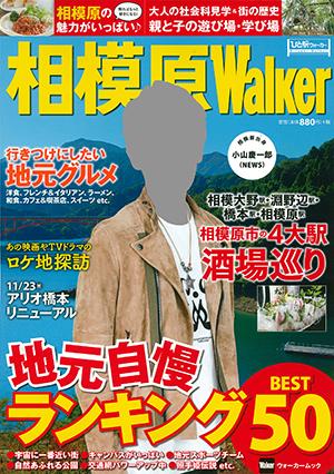 「相模原Walker」にNiCの広告が掲載されました