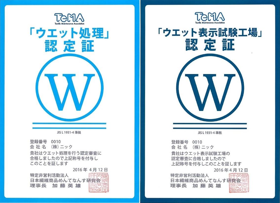 「ウェット処理」認定店&ウェット表示試験工場 認定